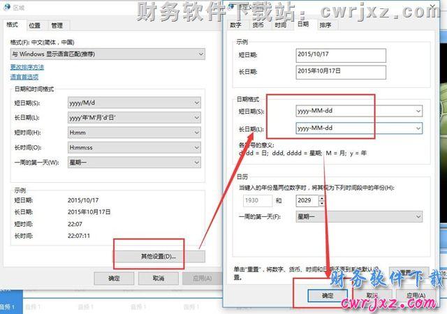 windows 10操作系统安装用友财务软件的方法_win10怎么装用友? 学用友 第23张