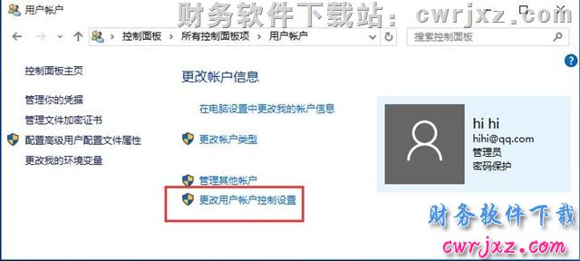 windows 10操作系统安装用友财务软件的方法_win10怎么装用友? 学用友 第9张