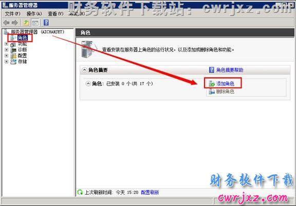 windows 2008 server R2操作系统安装用友财务软件的方法 学用友 第9张