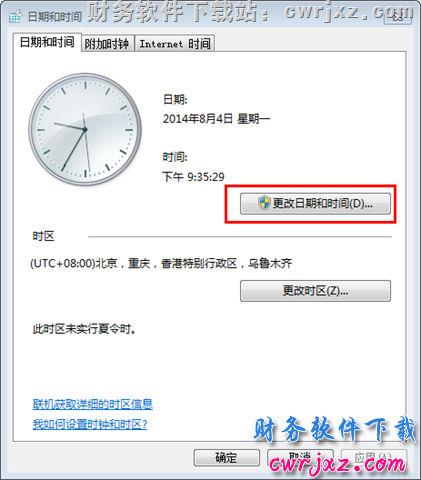windows 7 操作系统安装用友财务软件的方法_win7怎么装用友软件? 学用友 第15张
