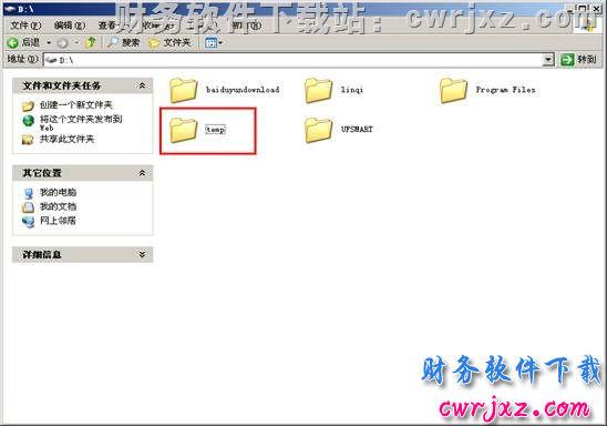 windows xp系统安装用友财务软件方法_xp系统怎么安装用友软件 学用友 第4张