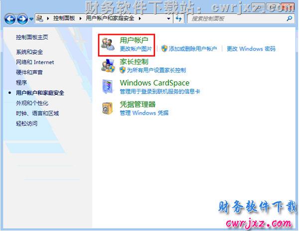 windows 7 操作系统安装用友财务软件的方法_win7怎么装用友软件? 学用友 第19张