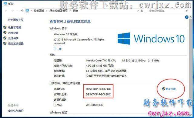 windows 10操作系统安装用友财务软件的方法_win10怎么装用友? 学用友 第3张