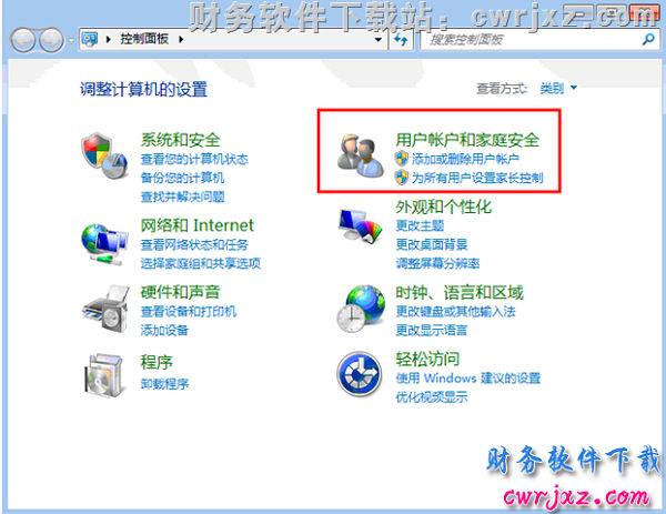 windows 7 操作系统安装用友财务软件的方法_win7怎么装用友软件? 学用友 第18张