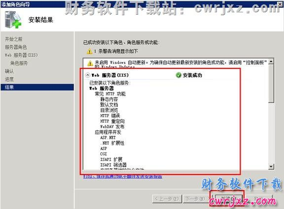 windows 2008 server R2操作系统安装用友财务软件的方法 学用友 第15张