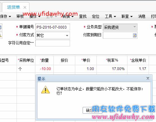 """删除畅捷通T+的进货单报错:""""订单状态为中止,数量只能改小不能改大,不能保存"""""""