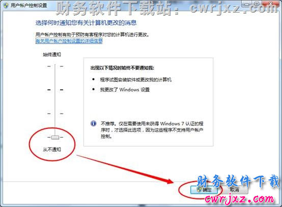windows 7 操作系统安装用友财务软件的方法_win7怎么装用友软件? 学用友 第3张