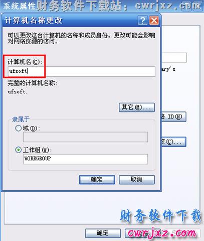 windows xp系统安装用友财务软件方法_xp系统怎么安装用友软件 学用友 第2张