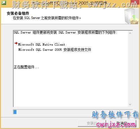 windows 8和win8.1操作系统怎么安装用友财务软件? 学用友 第26张