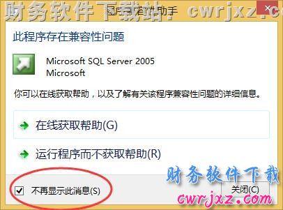 windows 8和win8.1操作系统怎么安装用友财务软件? 学用友 第24张