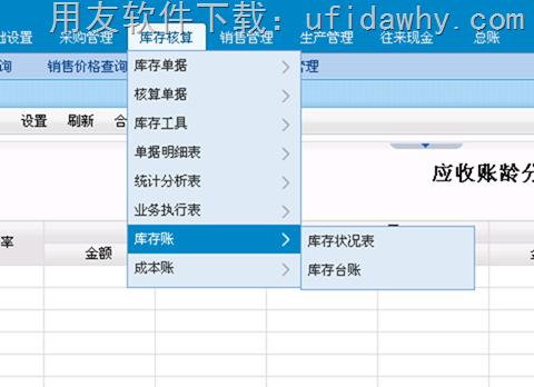 用友畅捷通T+V12.0标准版免费下载地址 畅捷通T+ 第4张