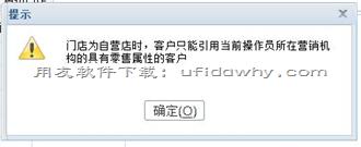 畅捷通T+软件添加门店档案时报错?