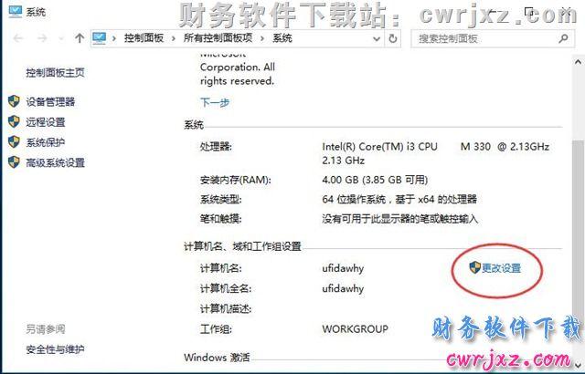 windows 10操作系统安装用友财务软件的方法_win10怎么装用友? 学用友 第17张