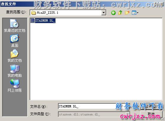 windows xp系统安装用友财务软件方法_xp系统怎么安装用友软件 学用友 第17张
