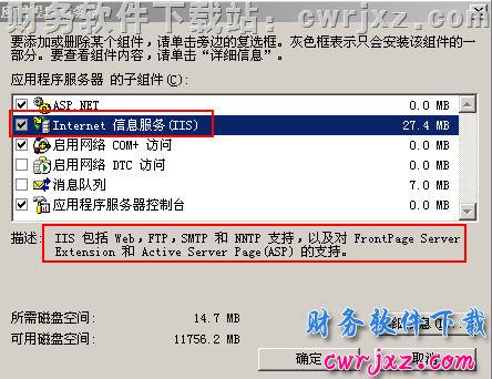 windows 2003 server操作系统安装用友财务软件方法 学用友 第3张