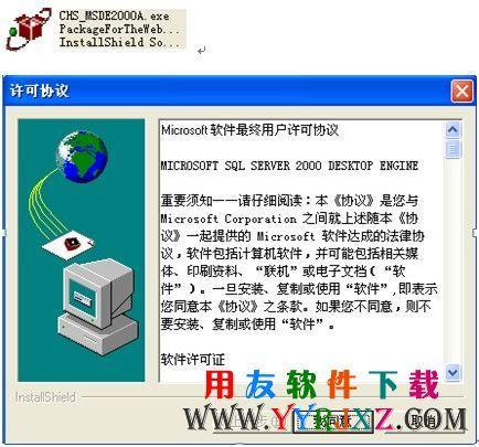 windows xp系统安装用友财务软件方法_xp系统怎么安装用友软件 学用友 第20张
