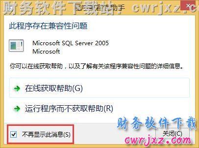 windows 8和win8.1操作系统怎么安装用友财务软件? 学用友 第22张