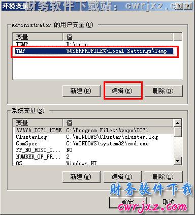 windows xp系统安装用友财务软件方法_xp系统怎么安装用友软件 学用友 第8张