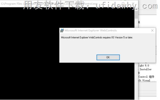 安装用友U8时IE web control.msi总是装不上各种英文报错? 学用友 第1张
