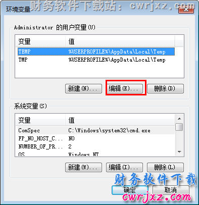 windows 7 操作系统安装用友财务软件的方法_win7怎么装用友软件? 学用友 第11张