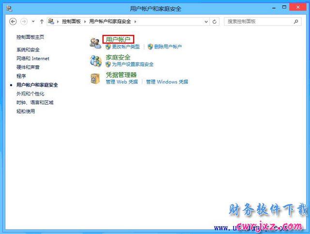 windows 8和win8.1操作系统怎么安装用友财务软件? 学用友 第4张