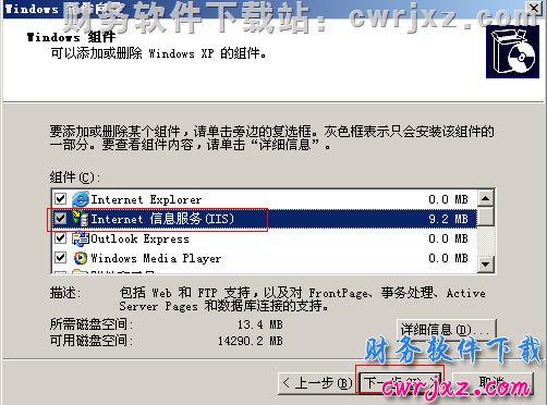 windows xp系统安装用友财务软件方法_xp系统怎么安装用友软件 学用友 第15张