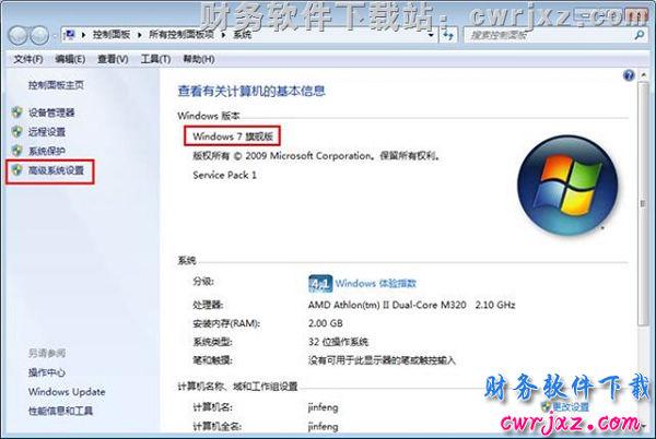 windows 7 操作系统安装用友财务软件的方法_win7怎么装用友软件? 学用友 第9张