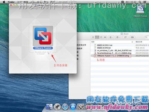 MAC苹果操作系统怎么安装用友财务软件的方法和步骤 学用友 第2张