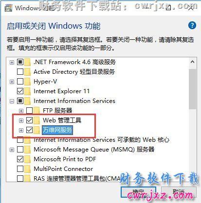 windows 10操作系统安装用友财务软件的方法_win10怎么装用友? 学用友 第32张