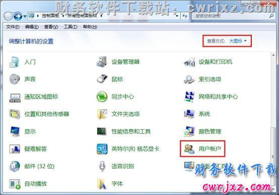 windows 7 操作系统安装用友财务软件的方法_win7怎么装用友软件? 学用友 第1张