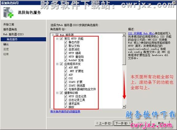 windows 2008 server R2操作系统安装用友财务软件的方法 学用友 第13张