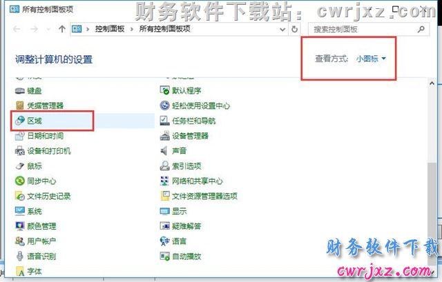windows 10操作系统安装用友财务软件的方法_win10怎么装用友? 学用友 第22张