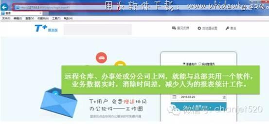 用友畅捷通T+V12.0普及版免费下载地址 畅捷通T+ 第2张