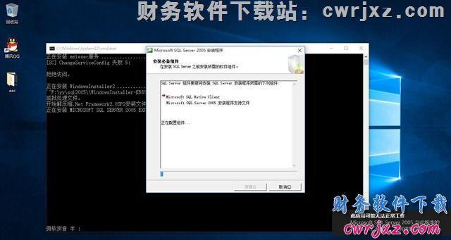 windows 10操作系统安装用友财务软件的方法_win10怎么装用友? 学用友 第36张