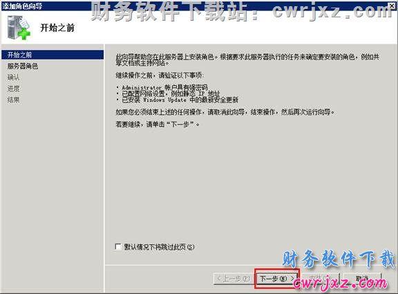 windows 2008 server R2操作系统安装用友财务软件的方法 学用友 第10张