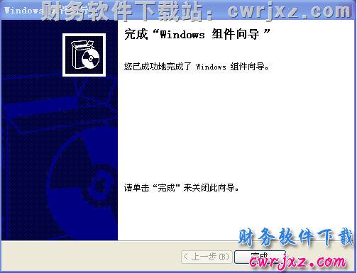 windows xp系统安装用友财务软件方法_xp系统怎么安装用友软件 学用友 第19张