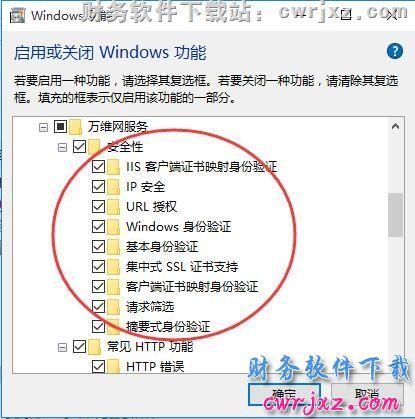windows 10操作系统安装用友财务软件的方法_win10怎么装用友? 学用友 第28张