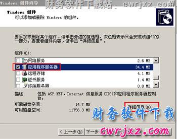 windows 2003 server操作系统安装用友财务软件方法 学用友 第2张