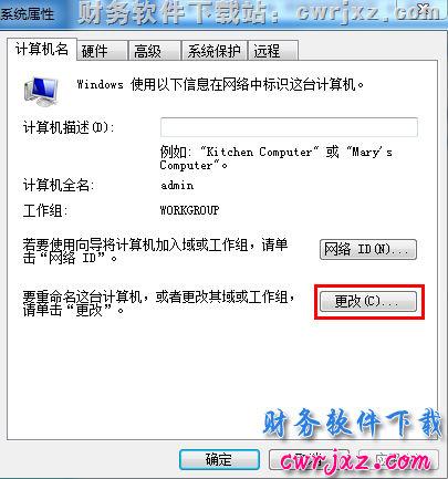 windows 7 操作系统安装用友财务软件的方法_win7怎么装用友软件? 学用友 第5张