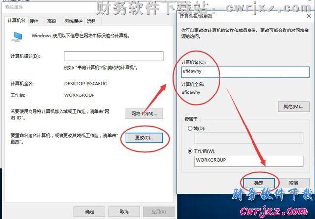 windows 10操作系统安装用友财务软件的方法_win10怎么装用友? 学用友 第4张