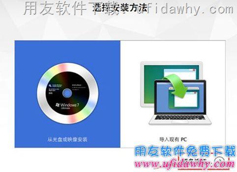 MAC苹果操作系统怎么安装用友财务软件的方法和步骤 学用友 第3张
