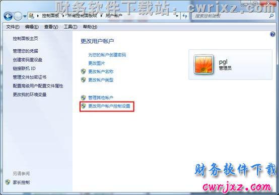 windows 7 操作系统安装用友财务软件的方法_win7怎么装用友软件? 学用友 第2张