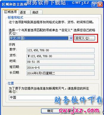 windows xp系统安装用友财务软件方法_xp系统怎么安装用友软件 学用友 第10张
