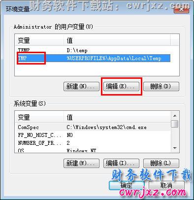 windows 7 操作系统安装用友财务软件的方法_win7怎么装用友软件? 学用友 第13张