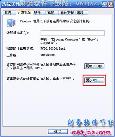 windows xp系统安装用友财务软件方法_xp系统怎么安装用友软件 学用友 第1张