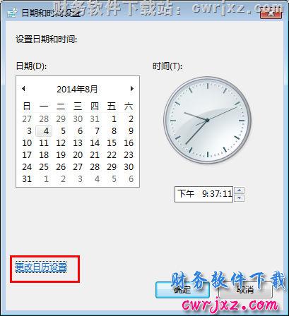 windows 7 操作系统安装用友财务软件的方法_win7怎么装用友软件? 学用友 第16张