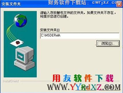 windows 7 操作系统安装用友财务软件的方法_win7怎么装用友软件? 学用友 第30张