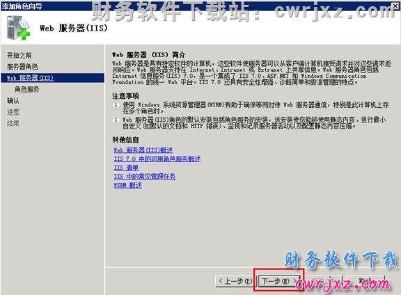windows 2008 server R2操作系统安装用友财务软件的方法 学用友 第12张