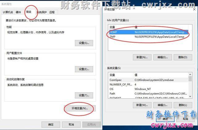 windows 10操作系统安装用友财务软件的方法_win10怎么装用友? 学用友 第18张
