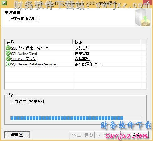 windows 8和win8.1操作系统怎么安装用友财务软件? 学用友 第27张